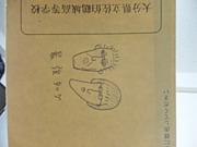 躍進高校担任細田明in2009