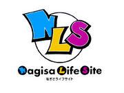 なぎさライフサイト(NLS)