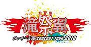 タッキー&翼 CONCERT TOUR 2010