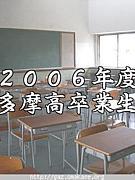 多摩高校2006年度卒業生