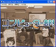 関西学院高等部コンピューター部