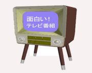 面白いTV番組