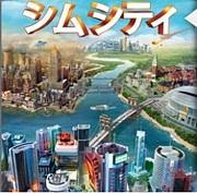 シムシティ2013(SimCity2013)