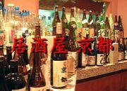 大人 の 居酒屋 京都