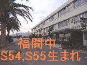 福間中 S54、S55年生まれ