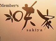 北新地咲家 sakiya