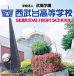 私立西武台高等学校