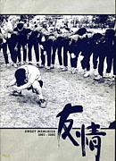 北見北斗1990年卒(65期生)の会