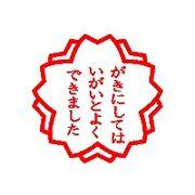 日本女子大学附属高校61回生