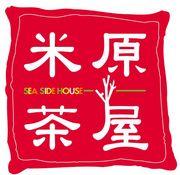 海の家 米原茶屋