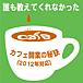 カフェ開業の秘訣2012年対応