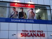 福山スガナミで音楽習ってる人♪