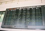 成田国際空港 1タミ