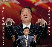 CR鳩山由紀夫