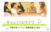 神戸看護専門学校第三学科