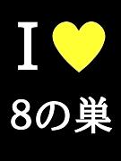 ☆8の巣☆