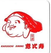 ☆KAKUUCHI DINING  恵比寿☆