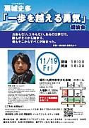 2010 栗城氏講演会in札幌 1119