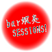 """bar蝦夷""SESSIONS!"