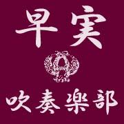 早稲田実業学校吹奏楽部