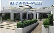 横浜市営のスポーツセンター