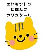エドモントン日本語プリスクール