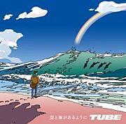 〜空と海があるように〜