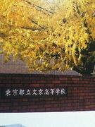 文京高校オフ会