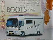 ROOTS【ルーツ】