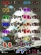 杉並学院〜SGBC〜