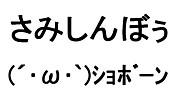 さみしんぼぅ(´・ω・`)シ