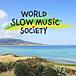 ワールドスローミュージック