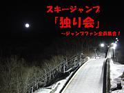 スキージャンプ「独り会」