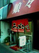 《娘娘(娘々)与野本町店》
