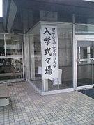 聖セシリア短大〜第42期生〜