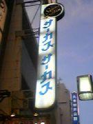 サーカスサーカス【栄・本店】