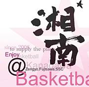 湘南☆バスケ