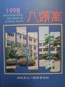 八頭高1998年3月卒の3年2組
