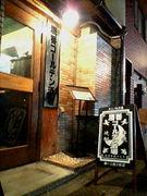 鷹番ゴールデン酒場