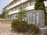 稲沢市立小正小学校