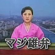 朝鮮中央放送