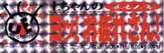 ニッポン放送♪ラジオ好き☆