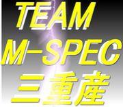 M-SPEC(チーム三重産)