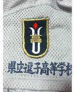 県立逗子高校 野球部