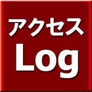 アクセスLogレポート標準書式課