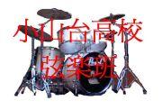 小山台弦楽班