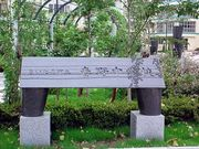 さいたま市立春野中学校