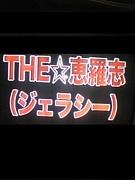 THE☆恵羅志(ジェラシー)