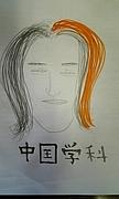 佛教大学2009中国学科