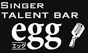 横浜関内 SingerBAR 『egg』